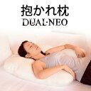 抱かれ枕DUAL-NEO デュアルネオ|送料無料 日本製 抱き枕 肩こり解消 枕 首こり 枕 洗える オーダー 枕 横向き 仰向け …