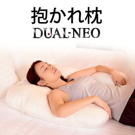 抱かれ枕DUAL-NEO デュアルネオ|送料無料 日本製肩こり解消 枕 抱き枕 首こり 枕 洗える オーダー 枕 横向き 仰向け うつ伏せ 枕 しびれ いびき防止 だきまくら 横向き寝 枕 横向き枕 枕 うつぶせ うつぶせ寝 枕 腰枕 疲れが取れない 高さ調整 リラックス アーチ