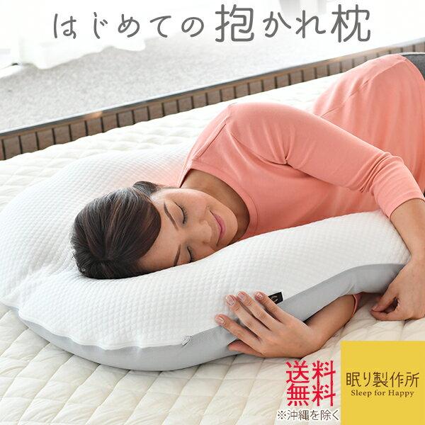 【10%OFF】枕 肩こり解消 はじめての抱かれ枕送料無料 日本製妊婦 授乳クッション マタニティ 洗える 横向き 低い 頭痛 猫背 いびき防止 うつぶせ枕 安眠 快眠 パイプ やわらかめ だきまくら 抱き枕 父の日 プレゼント ラッピング ギフト