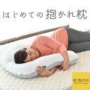 【期間中10%OFF】はじめての抱かれ枕|送料無料 日本製抱き枕 抱きまくら 妊婦 授乳クッション マタニティ 洗える 横…