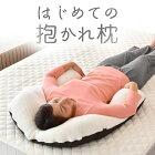 はじめての抱かれ枕 | 送料無料 日本製 抱き枕 抱きまくら 洗える 横向き 50肩 五十肩 低め リラックス 吸汗 速乾 うつ伏せ 枕 うつぶせ寝 枕 枕 横向き 横向き寝 枕 横向き枕 ごろ寝 枕 枕 うつぶせ やわらかめ だきまくら