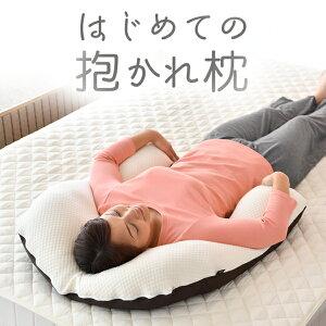 はじめての抱かれ枕|送料無料 日本製抱き枕 抱きまくら 妊婦 授乳クッション マタニティ 洗える 横向き 50肩 五十肩 低め 昼寝枕 リラックス 吸汗 速乾 猫背 うつ伏せ パイプ ビーズ やわらか