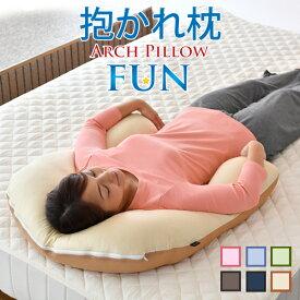 【期間中5%OFF】抱かれ枕 アーチピローFUN |送料無料 日本製 枕 抱き枕 首こり 枕 肩こり 首こり 洗える 妊婦 横向き 仰向け しびれ いびき防止 まくら マクラ だきまくら うつぶせ うつ伏せ うつぶせ寝 抱きまくら めまい いびき