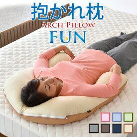 抱かれ枕 アーチピローFUN | 日本製 枕 抱き枕 首こり 枕 肩こり 首こり 洗える 妊婦 横向き 仰向け しびれ いびき防止 まくら マクラ だきまくら うつぶせ うつ伏せ うつぶせ寝 抱きまくら めまい いびき 夜間痛 抱き枕特集