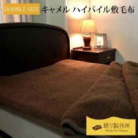 キャメル ハイパイル敷毛布|ダブルサイズ 140×200cm送料無料 日本製 モンゴル ラクダ キャメル100% あったか 掛け布団 掛布団 毛布 掛けふとん ふわふわ 柔らかい ほっと 吸湿性 冷え性 天然繊維 洗える 国産