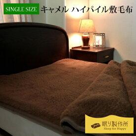キャメル ハイパイル敷毛布|シングルサイズ 100×200cm送料無料 日本製 モンゴル ラクダ キャメル100% あったか 掛け布団 掛布団 毛布 掛けふとん ふわふわ 柔らかい ほっと 吸湿性 冷え性 天然繊維 洗える 国産