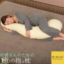 癒しの抱き枕 選べる枕カバー付き 日本製抱き枕カバー 授乳クッション 妊婦 ロング 横向き 骨盤 腰痛 猫背 背骨 いび…