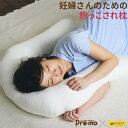 抱かれ枕 眠れる森の妊婦の快眠「抱っこされ枕」雑誌Pre-moとコラボ!日本製授乳クッション マタニティ ラッピング ギ…