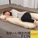 枕 肩こり解消 抱かれ枕なが〜い抱かれ枕FUN(ファン)腕部長さ+60cmロング 横向き 抱き枕 まくら 妊婦 洗える 横向き…