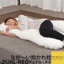 なが〜い抱かれ枕DUAL-NEO デュアルネオ|腕部長さ+60cm 送料無料 日本製ロング 横向き 抱き枕 抱きまくら 妊婦 授乳 クッション 洗える 横向き いびき対策 高さ調整 安眠 快眠 だきまくら U字型 枕 肩こり解消 抱かれ枕 国産 ギフト
