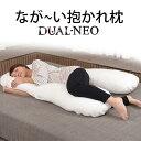 なが〜い抱かれ枕DUAL-NEO デュアルネオ 腕部長さ+60cm 送料無料 日本製ロング 横向き 抱き枕 抱きまくら 妊婦 授乳 …