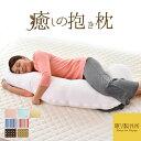 【期間中40%OFF】癒しの抱き枕|選べる枕カバー付き 日本製抱き枕カバー 授乳クッション 妊婦 ロング 横向き 骨盤 腰…
