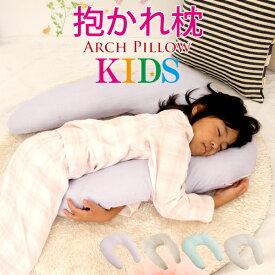 子ども用抱かれ枕 アーチピローKIDS|日本製子供枕 小学生 こども ジュニア枕 男の子 女の子 子供まくら こども枕 子ども枕 子どもまくら 子供用まくら キッズ枕 寝相 枕子供用 枕ジュニア 仰向け 横向き 高さ調節 洗える