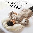 こりない抱かれ枕MAG+|送料無料 日本製肩こり解消 肩凝り 肩こり 首こり 肩や首のコリ 血行改善 血行促進 洗える 磁気 枕 疲れが取れない 高さ調整 快眠 首こり 枕 枕 首 首枕 首まくら 抱