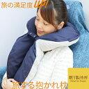 旅する抱かれ枕|携帯まくら ネックピロー 首枕 アウトドア キャンプ用品 トラベルグッズ 旅行 旅先 出張 機内 リラッ…