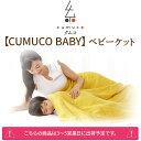 Cumuco babyket600 01