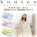 Kontex giftchat600 1