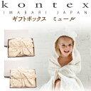 Kontex_giftmule600_1
