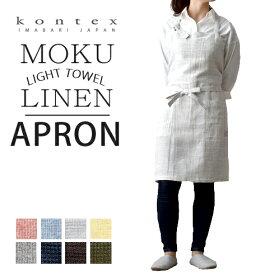 コンテックス MOKU Light Towel LINEN エプロン | 日本製 モク 今治 タオル地 おしゃれ 今治タオル 大きいサイズ メンズ ギャルソン リネン 麻 ナチュラル ブランド 男女兼用