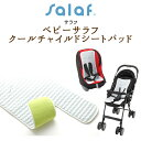 Salaf childseat600 1