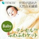 Tenelfuwababy600 01