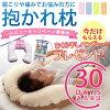 審查突破 1300 倍 !擁抱的枕 archipyrro 樂趣枕 / 枕 / 枕 / 水洗枕頭 / / 帶肩 / 頸椎睡眠和睡眠打鼾、 頸 / 面對 / 孕婦婦女製造的日本 / 日本