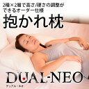 Dualneo_600_01