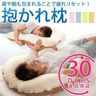 ARCH PILLOW FUN  / pillow / dakimakura / dakaremakura/ washable pillow / shoulder / neck /  cervical / sleep / sleep and snore / pregnant / breast feeding cushion / hotels / made in Japan / Japan/Japanese pillow/