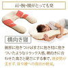 ARCH PILLOW FUN  / pillow / dakimakura / dakaremakura/ washable pillow / shoulder / neck /  cervical / sleep / sleep and snore / pregnant / breast feeding cushion / hotels / made in Japan / Japan/Japanese pillow/