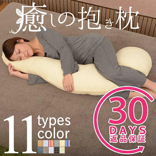 癒しの抱き枕 11種類から選べる枕カバー付きあす楽 日本製抱き枕カバー 授乳クッション 妊婦 ロング 横向き 骨盤 腰痛 背骨 いびき対策 柔らかい だきまくら 調整 綿 100% ポリエステル パイル ガーゼ 麻 モダール レーヨン 洗える 国産