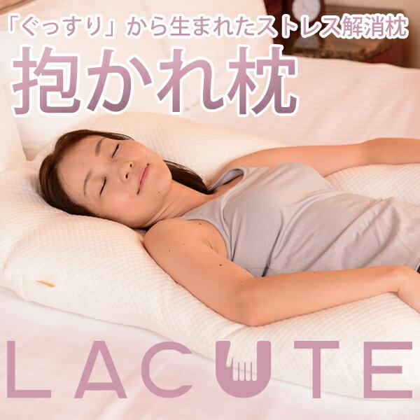 抱かれ枕LACUTE(ラクーテ)あす楽/送料無料/日本製