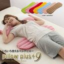 Pillownine-main