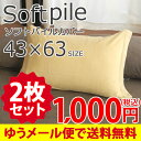Softpile sale04