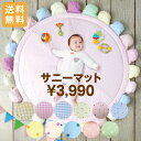 【楽天ランキング1位獲得】【 送料無料 】 サニーマット ベビー ラグ マット ベビーマット 赤ちゃん 洗える 円形 月齢…