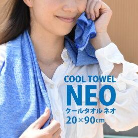 【9/20はP10倍】COOLTOWEL NEO クールタオルネオ メッシュ 約20×約90cm NT 熱中症対策 ネッククーラー アイスタオル ひんやり 冷却タオル 冷感タオル 瞬間冷却 冷えるタオル 涼しい アウトドア 大人 子ども 3色