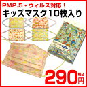 キッズマスク(子供用)10枚入りセット 90×125mm かわいい柄 PM2.5 ウィルス対応 05P05Nov16