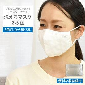 【9/20はP10倍】【 送料無料 】マスク 2枚セット 洗える 大人 調節可 無地 立体型 立体設計 ホワイト 白 子ども 男女兼用 送料無料 花粉対策 花粉症 CCMS0F0003
