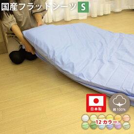 国産 日本製 フラットシーツ フラットタイプ シングルサイズ 150×250cm 敷きふとんカバー 敷き布団カバー 敷きカバー 敷ふとんカバー