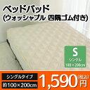 ベッドパッド シングルサイズ/ゴムバンド付き/四隅バンド付き/ウォッシャブル/ベッドパッド/ベッドパット シングル/100×200cm ランキングお取り寄せ