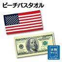 ビーチバスタオル 大判バスタオル バスタオル ビーチタオル 大判 タオル 柄物バスタオル 星条旗 100$ 75×140cm