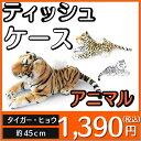 アニマルティッシュケース/ティッシュカバー/ぬいぐるみ ティッシュカバー/BOX型 ティッシュ カバー/タイガー ヒョウ ティッシュカバー
