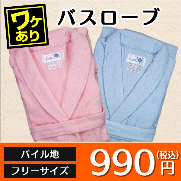 訳あり バスローブ レディース メンズ/パイル地バスローブ ポケット付き サイズフリー