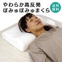 送料無料 やわらか高反発 ぽみゅぽみゅまくら 高反発まくら 高反発枕 けいつい安定型 肩こり