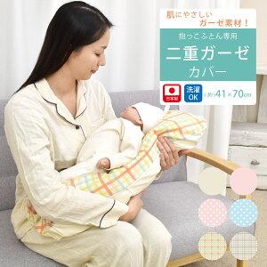 \SS期間中ポイント10倍/ 新生児〜3ヶ月頃の赤ちゃんにおすすめ! ねんねクッション カバー 二重ガーゼ 抱っこふとん 抱っこ布団カバー 41×70cm ダブルガーゼ かわいい 赤ちゃん ベビー 新生