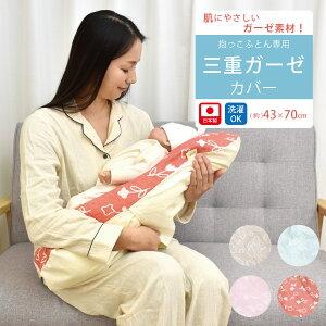 \SS期間中ポイント10倍/ 新生児〜3ヶ月頃の赤ちゃんにおすすめ! 抱っこ布団 カバー 三重ガーゼ 抱っこふとん ねんねクッション 抱っこ布団カバー 雲 花 かわいい 赤ちゃん ベビー 新生児