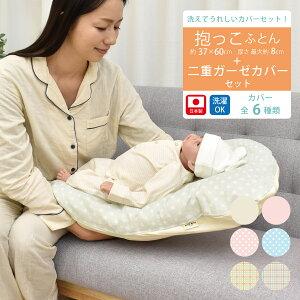 \SS期間中ポイント10倍/ 新生児〜3ヶ月頃の赤ちゃんにおすすめ! ちょっと大きめ! 抱っこふとん ねんねクッション 二重ガーゼカバーセット 二重ガーゼ 抱っこ布団カバー かわいい 赤ち