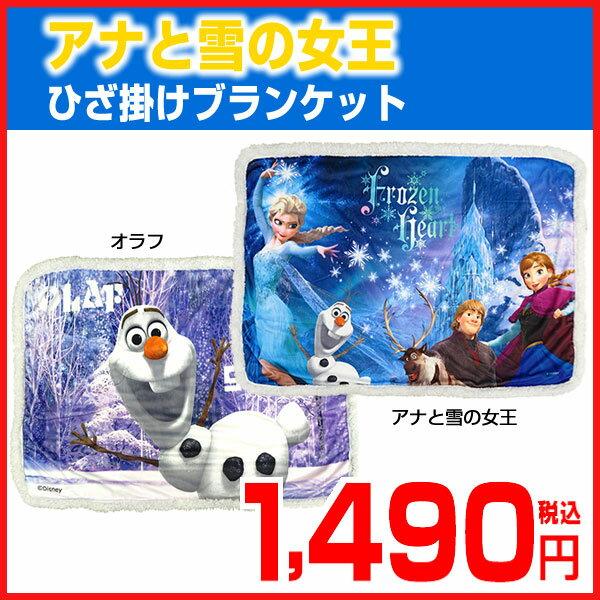 アナと雪の女王・ひざ掛けブランケット/オラフ/ディズニー グッズ/70×100cm