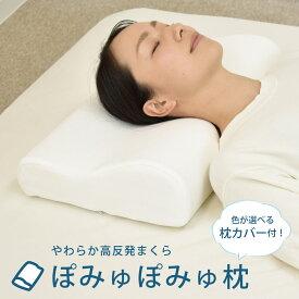 高反発枕 選べる枕カバー付き 肩こり 首こり やわらか高反発 ぽみゅぽみゅまくら 高反発まくら けいつい安定型 いびき 快眠