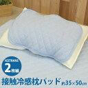 \P10倍★いよいよ本日5/10最終/ QMAX0.2以上!接触冷感アイストランス枕パッド2枚組 洗い替えに便利な2枚セット …