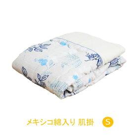 夏用 肌掛布団 メキシコ綿入り 綿100% 日本製 テイジン 熱帯夜 猛暑 HKSL-0126